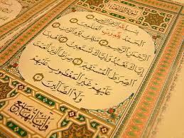 Quran :Surah Fatiha
